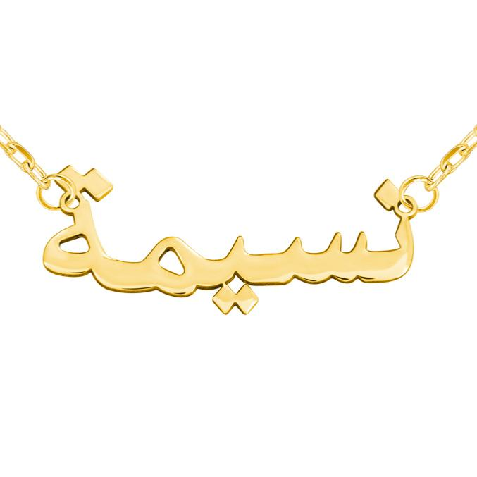 Collier prénom arabe or 18k - SAHARA